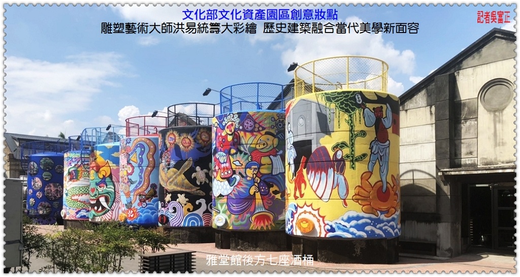 20200730b-文化部文化資產園區創意妝點04