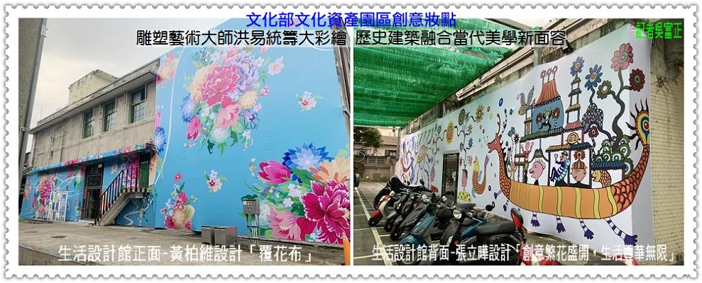 20200730b-文化部文化資產園區創意妝點07