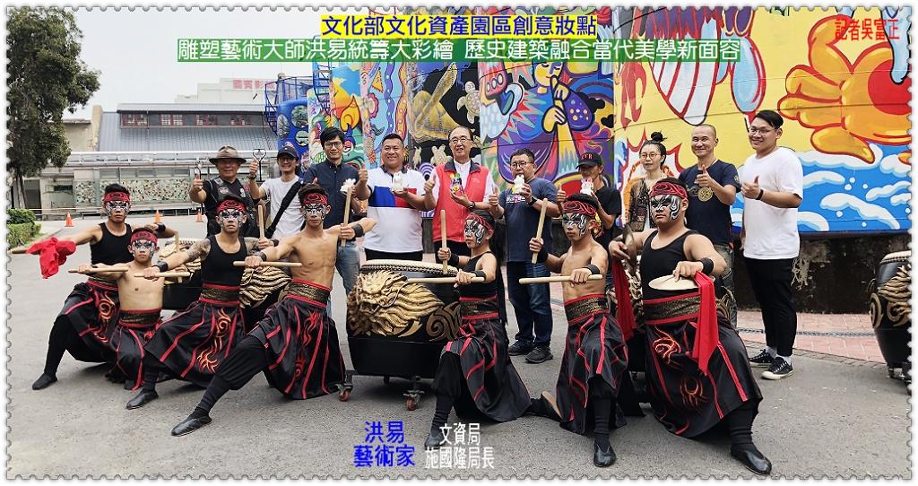 20200730b-文化部文化資產園區創意妝點09