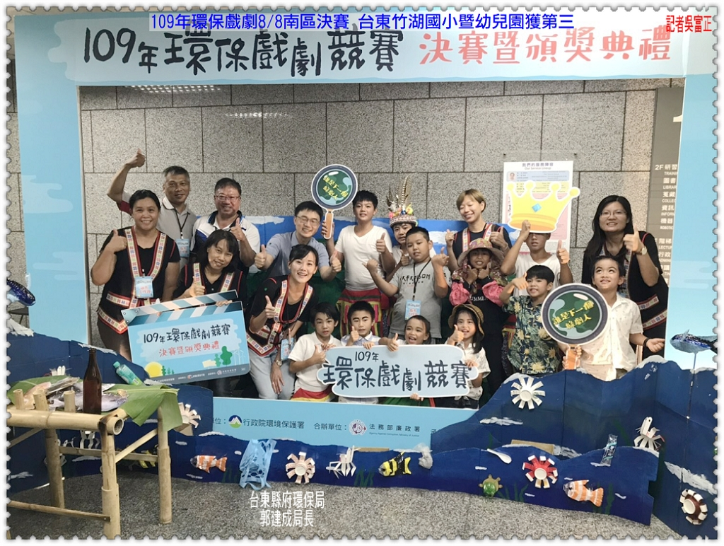 20200808a-109年環保戲劇0808南區決賽 台東竹湖國小暨幼兒園獲第三02