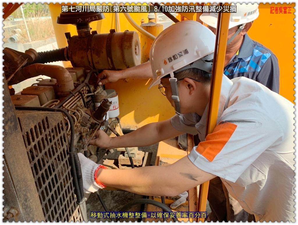 20200810a-第七河川局嚴防[第六號颱風]0810加強防汛整備減少災損02