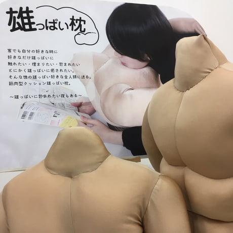 hunky boyfriend body pillow 9gag