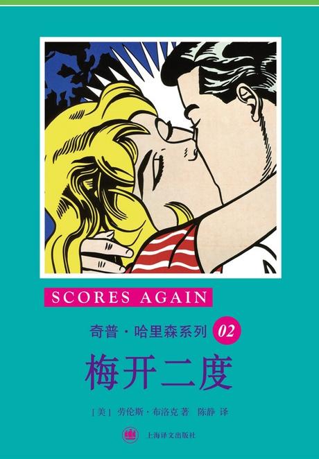 chinaScoresAgain
