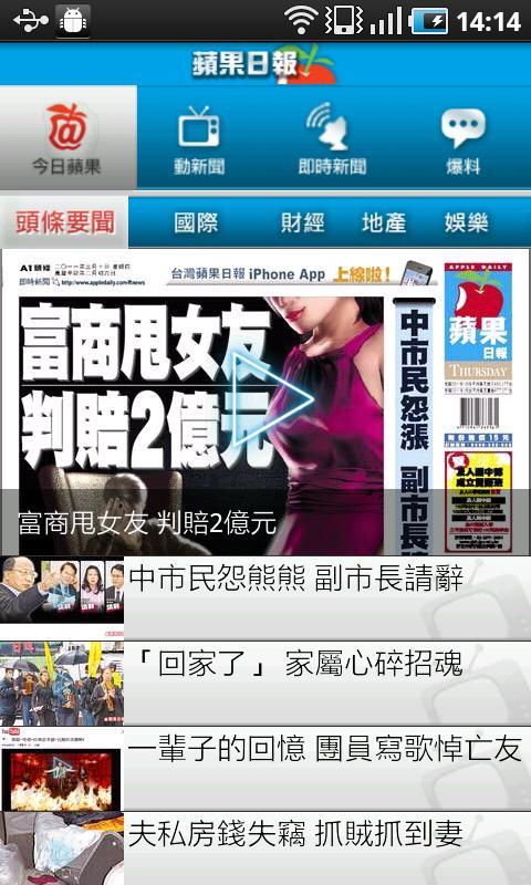 臺灣蘋果日報 Android App : Next Media Interactive