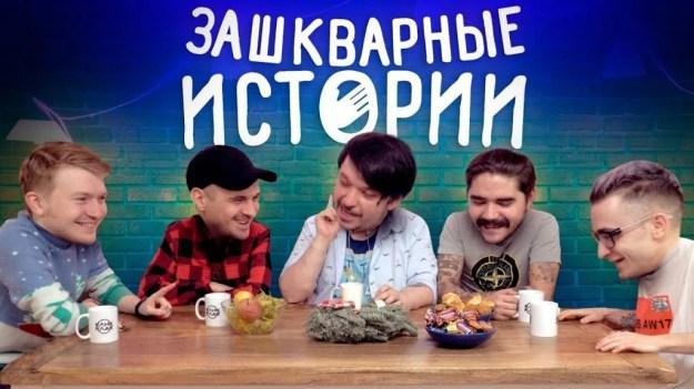 Зашкварные истории | 9 крутых шоу на русском YouTube | Brain Berries