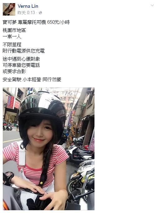 語緹 - 寶可夢正妹司機Verna Lin網友搶報名、網友:比較想抓妳、能抓妳帶回家當寶可夢養嗎