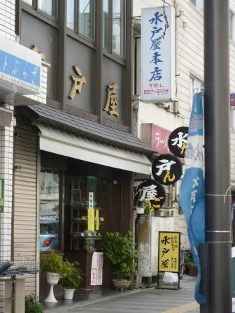 茨城 水戸屋 店先