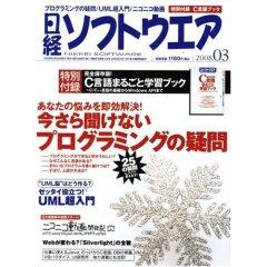日経ソフトウエア2008年3月号
