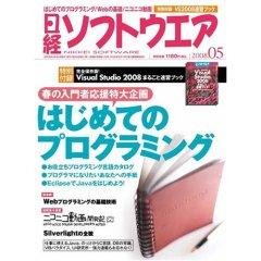 日経ソフトウエア2008年5月号