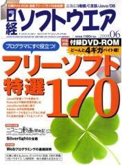 日経ソフトウエア2008年6月号
