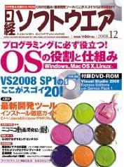 日経ソフトウエア2008年12月号