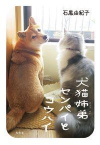 犬猫姉弟センパイとコウハイ.jpg