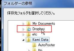 dropboxと紙copiの設定0007.JPG