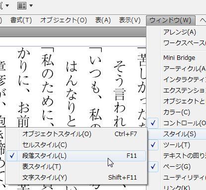 InDesignで同人小説本を作る58.JPG
