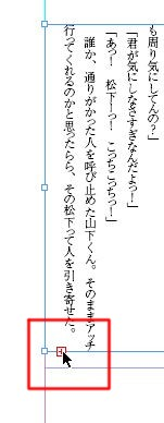 InDesignで同人小説本を作る80.JPG