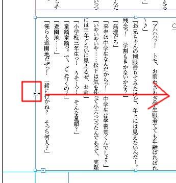 InDesignで同人小説本を作る84.JPG