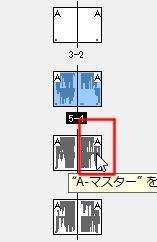 InDesignで同人小説本を作る86.JPG