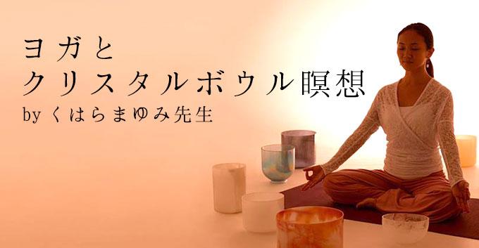 クリスタルボウル 瞑想 銀座 ヨガ