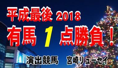 競馬会の演出 演出競馬 宮崎リューセイ 有馬記念 暗号 ポスター サイン