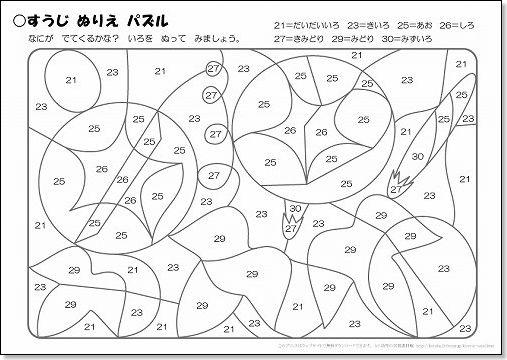 数字パズルぬりえ(色ぬりえ) 無料ダウンロード・印刷   ちびむすブログ