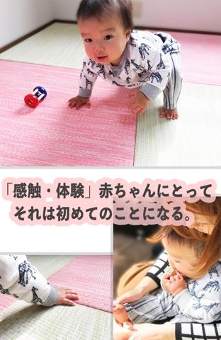 赤ちゃんフルーツ畳