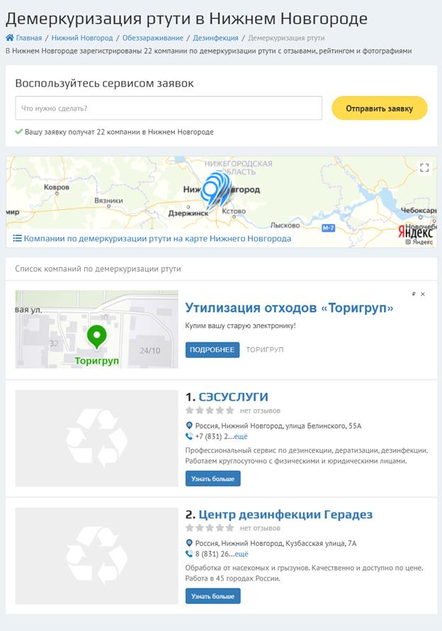 """In Nizhny Novgorod kunt u contact opnemen met het centrum van desinfectie """"Geradez"""""""