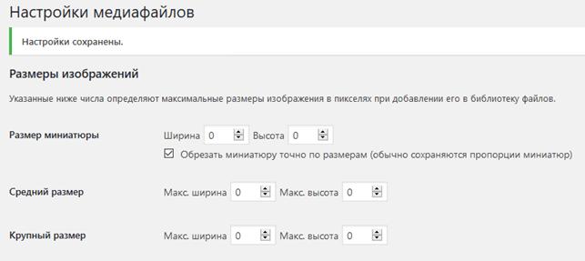 Основные настройки WordPress после установки