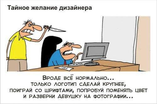 Про дизайн (T rated). Цитата из ЖЖ Александра Чередниченко