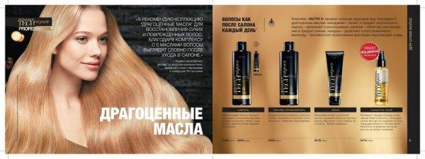 Уход за волосами с Advance Techniques   AVON сайт ...