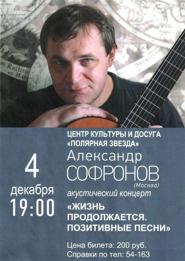 Афиша Александра Софронова.jpg
