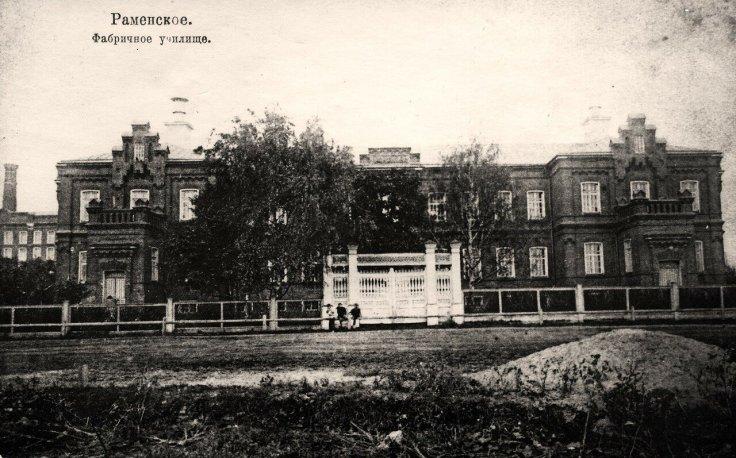 Училище  при раменской фабрике Промышленного и Торгового Товарищества «П.Малютин Сыновья».