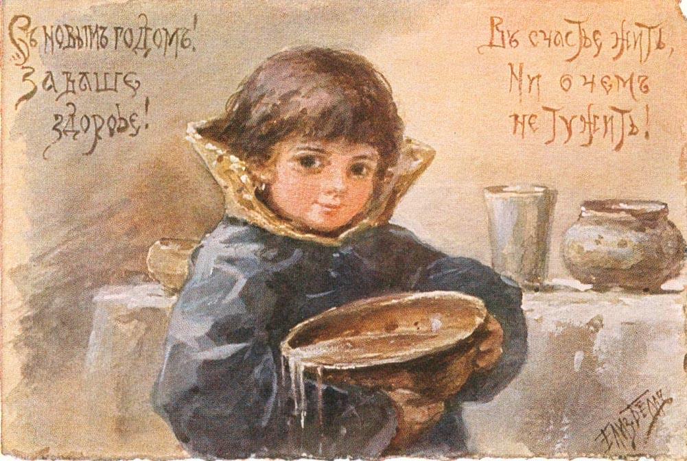 руские открытки с поздравлениями