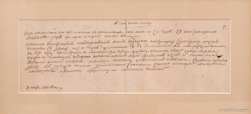 Памятная надпись о построении Петровского дворца в 1779 году под руководством архитектора Казакова М.Ф., 3 ноября 1780 года