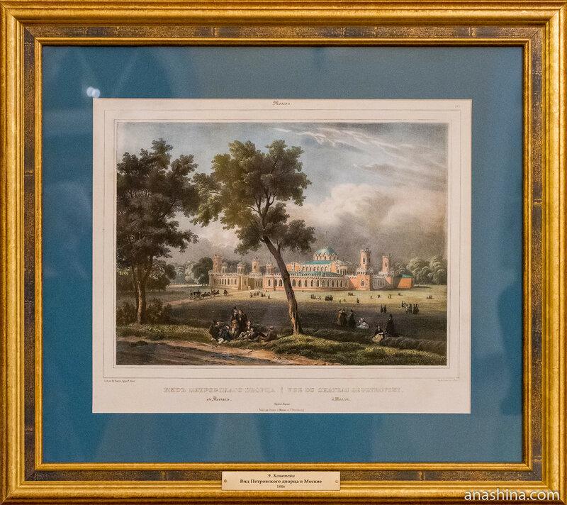 Э.Хоштейн. Вид Петровского дворца в Москве. 1846 год