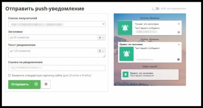 Push уведомления   бесплатно с SendPulse