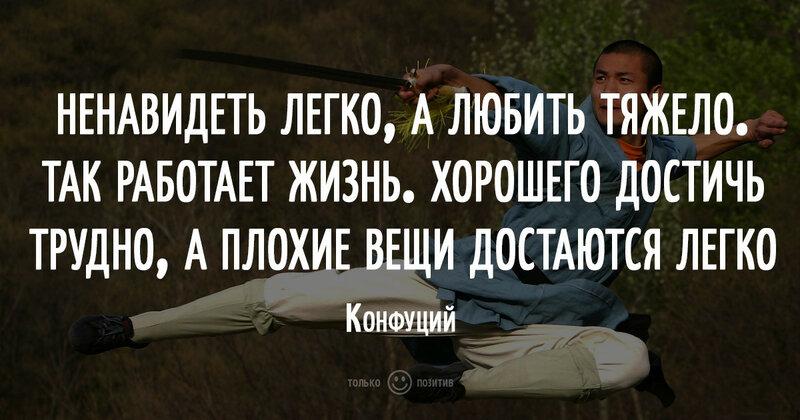 Ненавидеть легко, а любить тяжело. Так работает жизнь. Хорошего достичь трудно, а плохие вещи достаются легко