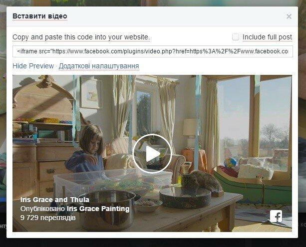 Як додати відео із Facebook і Youtube на свій сайт