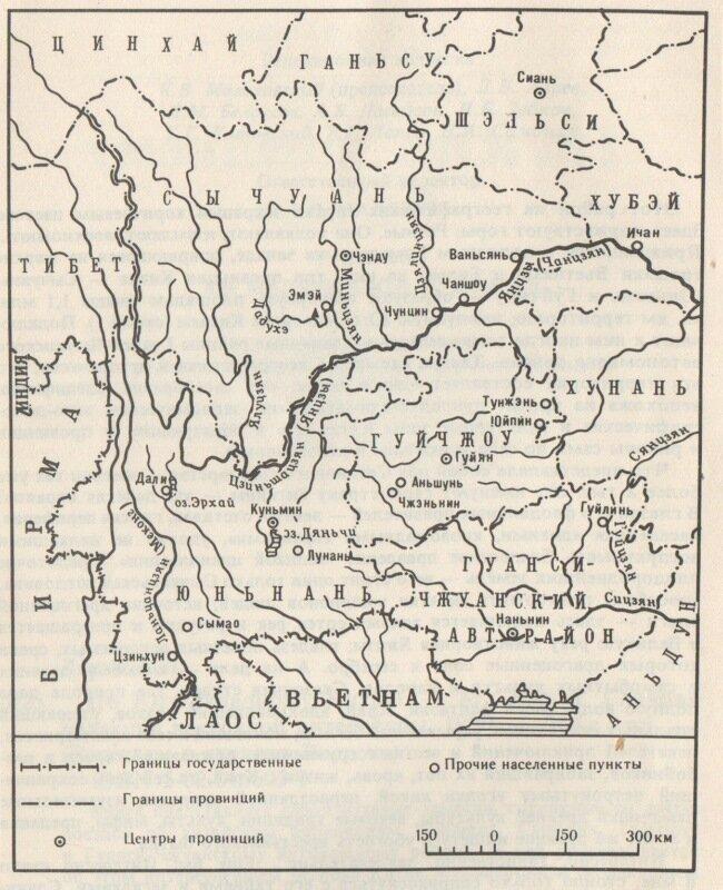 Виктор Ларин: «По Юго Западному Китаю»