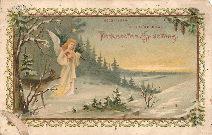 С рождеством христовым открытки с поздравлениями ретро