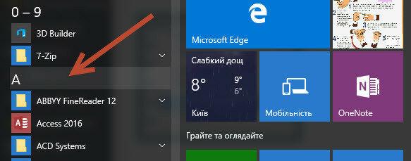 Створення власних папок у Головному (Стартовому) меню Windows