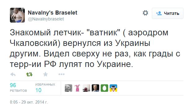 20141029_летчик-ватник про БД в Украине1.PNG