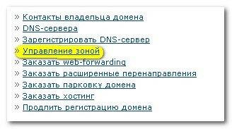 Самый простой способ перейти на свой домен (почти сказка)