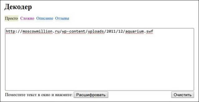 Расшифровываем адрес флешки, чтобы вставить анимацию в блог Liveinternet