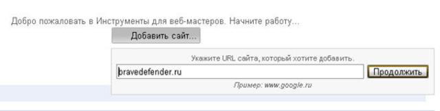 Коды авторизации Google и Яндекс.Мастер. Как изменить настройки для лирушных вебмастеров
