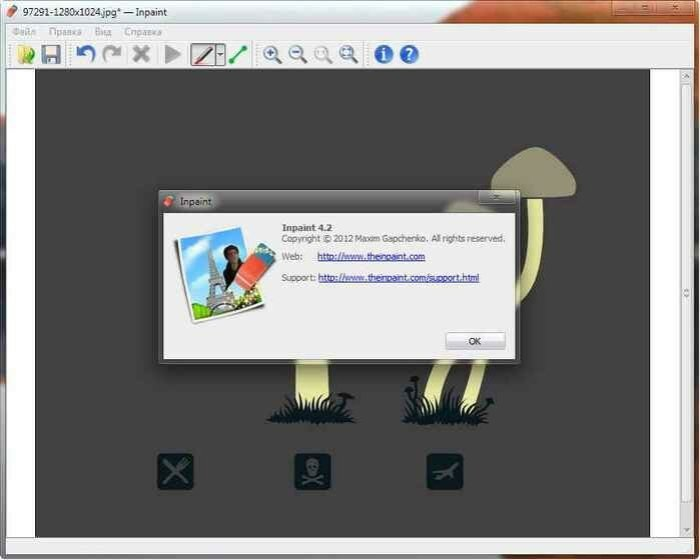 Графический редактор Teorex Inpaint 4.2. Удаление нежелательных объектов на изображениях