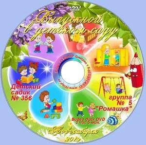 Выпуск-2014 в детском саду Новосибирска 8-903-901-69-21.jpg