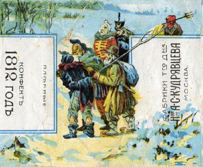 Русския конфекты