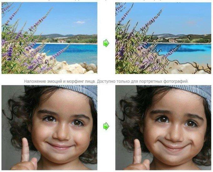 приложение для фото наложение точек шума знакомым почте или