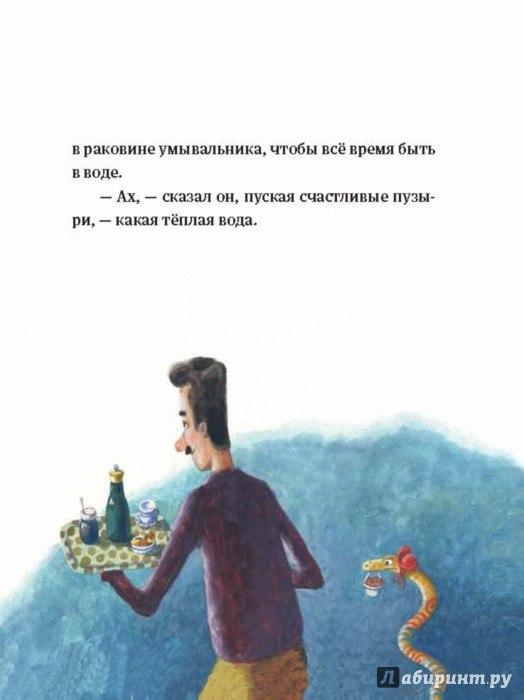 Евгений Антоненков 171Прелестные приключения187 Картинки и