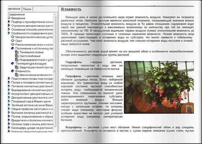 Энциклопедия комнатных растений включает многообразную информацию